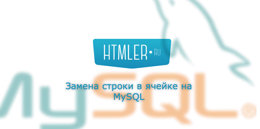 Альтернатива PHP функции STR_REPLACE MySQL